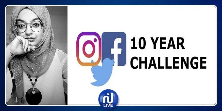 على طريقتها.. تونسية تشارك في تحدي الـ10 سنوات: 'سأنشر اليوم قصة وليس صورا '
