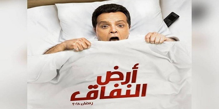 مسلسل ''أرض النفاق'' لمحمد هنيدي لن يعرض في رمضان...والسبب؟