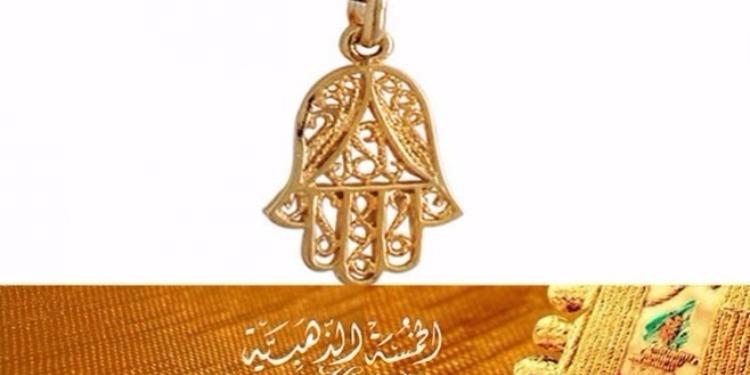 Khomsa d'or, un rendez-vous avec l'authenticité