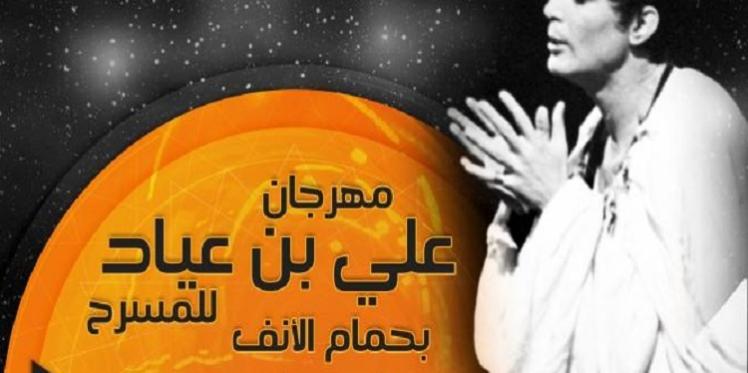 """الدورة 29 لمهرجان علي بن عياد للمسرح تحت شعار """"شكسبير دائما"""""""