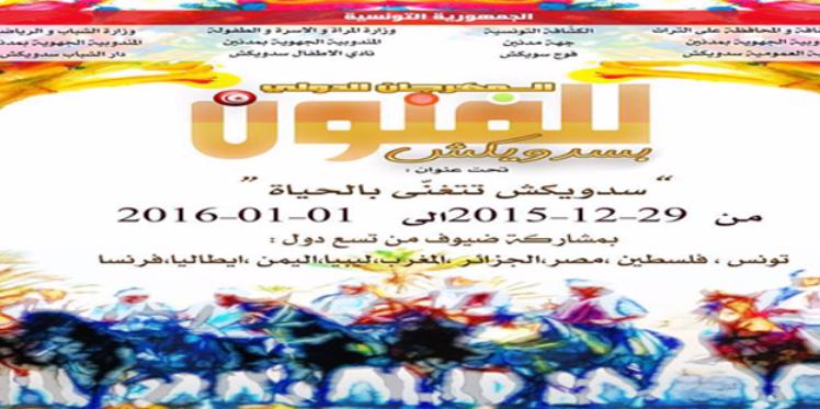 جزيرة جربة: الدورة الأولى للمهرجان الدولي للفنون بسدويكش