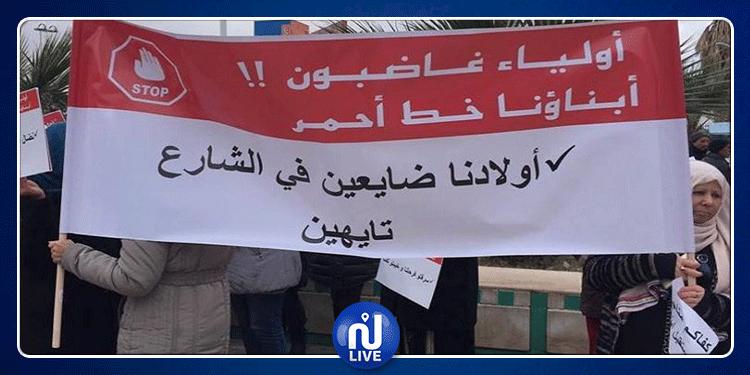 تنسيقية ''أولياء غاضبون'' تؤجل مسيرة يوم السبت