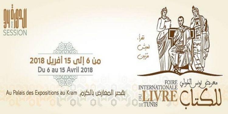 قائمة المتوجين بجوائز الدورة 34 لمعرض تونس الدولي للكتاب