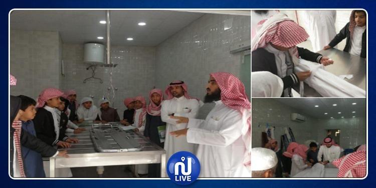 السعودية: معلّم يدرّس التلاميذ داخل مغسلة للأموات ! (صور)