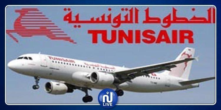 تحوير في رحلات الخطوط التونسية في اتجاه تركيا