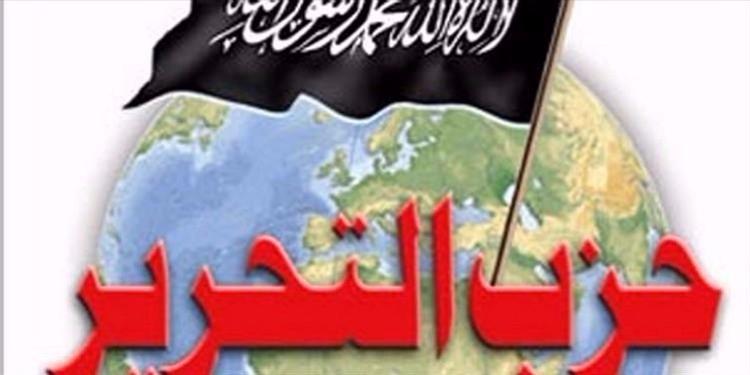 """حزب التحرير: قرار تعليق نشاط الحزب """"سياسي وغير قانوني"""""""