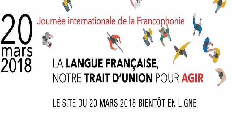 La Tunisie : Des manifestations culturelles à l'occasion de la célébration de la Journée internationale de la Francophonie