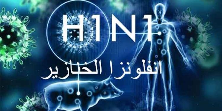 جندوبة: وفاة مسنّة يشتبه في تعرضها لفيروس 'H1N1'