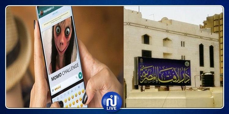 دار الإفتاء المصرية تحذر من تحدي ''مومو'' المرعب!