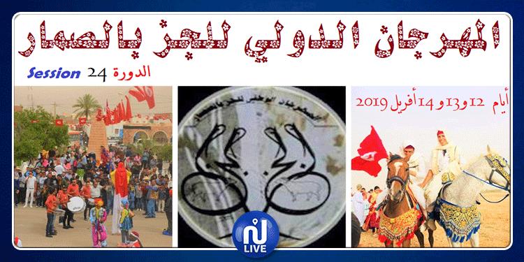 تطاوين: انطلاق المهرجان الدولي للجزّ في معتمدية الصمار