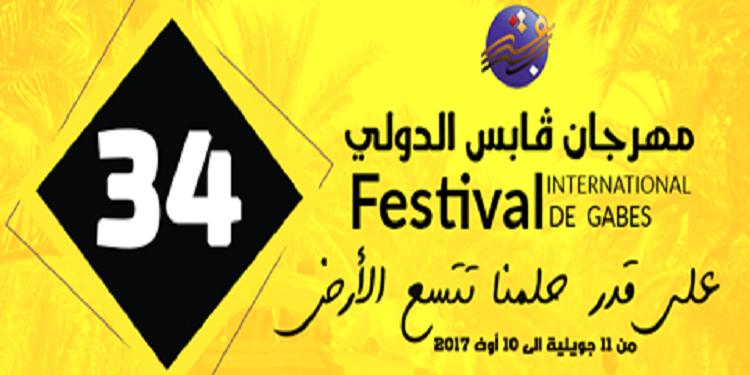 إنطلاق فعاليات مهرجان قابس الدولي