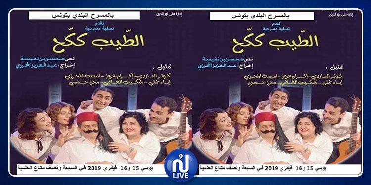 المسرح البلدي بالعاصمة يحتضن ''الطّيب ككّح''