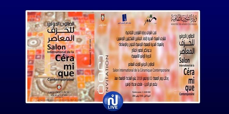 افتتاح الصالون الدولي للخزف المعاصر بالمدينة العتيقة بالعاصمة