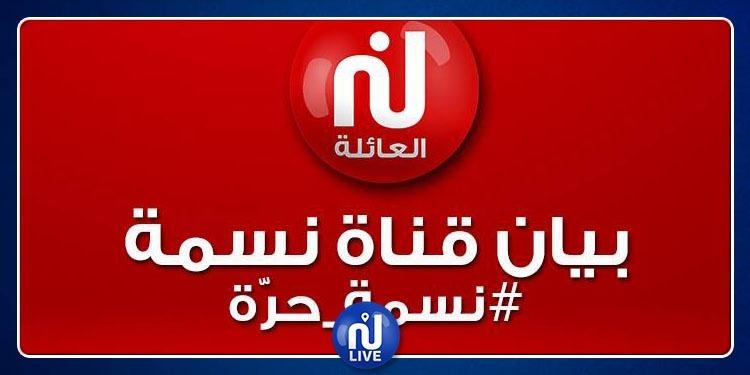 بعد قطع البث .. قناة نسمة تعقد غدا ندوة صحفية