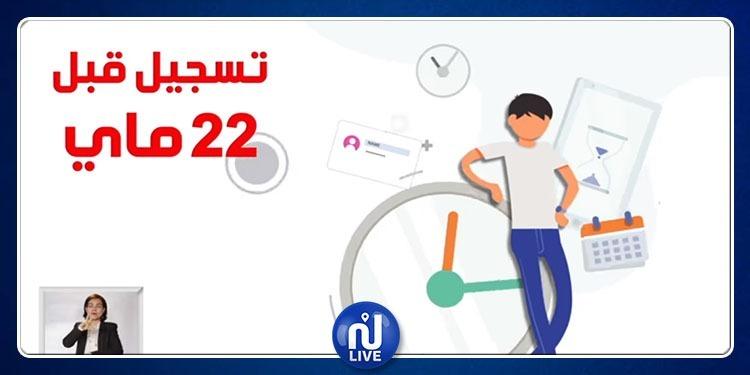 هيئة الإنتخابات: 'سجّل روحك باش تنجّم تشارك' (فيديو)