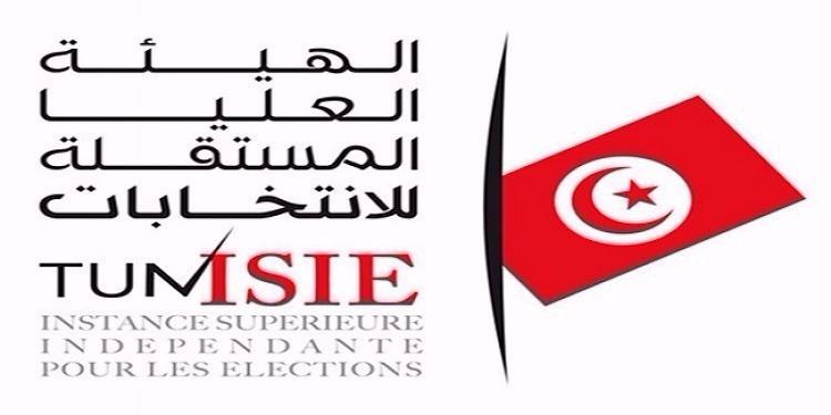 غدا: فتح باب الترشحات للإنتخابات الجزئية للهيئة العليا المستقلة للإنتخابات