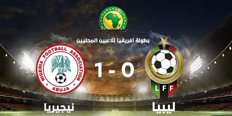 شان المغرب 2018: نيجيريا تنتصر على ليبيا