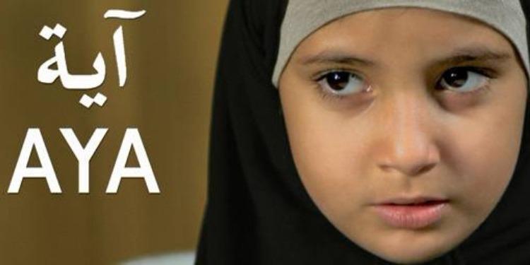 Paris– festival ''Regards sur le cinéma du monde'' : Le film ''Aya'' Prix du jury