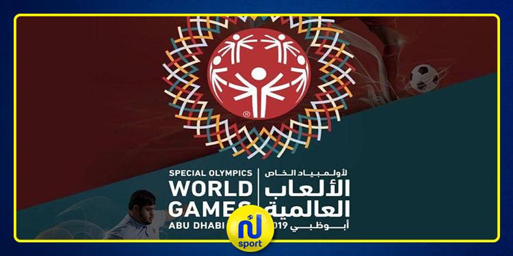 الألعاب العالمية للاولمبياد الخاص بأبو ظبي: 11 ميدالية لتونس