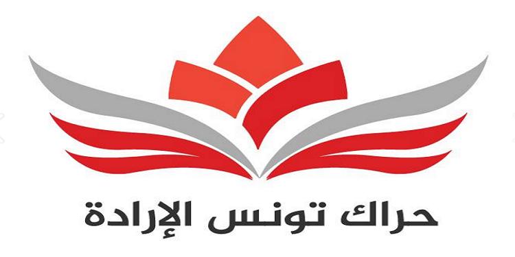 """حراك تونس الارادة يستنكر """"حملة الاعتقالات"""" التي طالت عددا من المدونين والشباب المشارك في الاحتجاجات"""