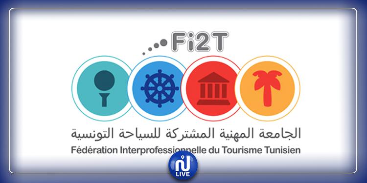 Tunisie- Covid-19 : Les opérateurs du tourisme en sit-in, jeudi 4 juin 2020