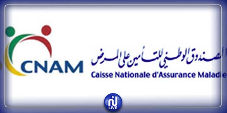 CNAM : Le syndicat tunisien des médecins du secteur privé confirme la rupture de la convention
