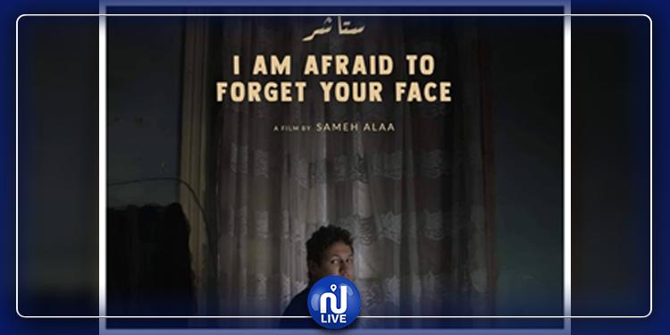 Un court métrage égyptien en lice pour la Palme d'Or de Cannes