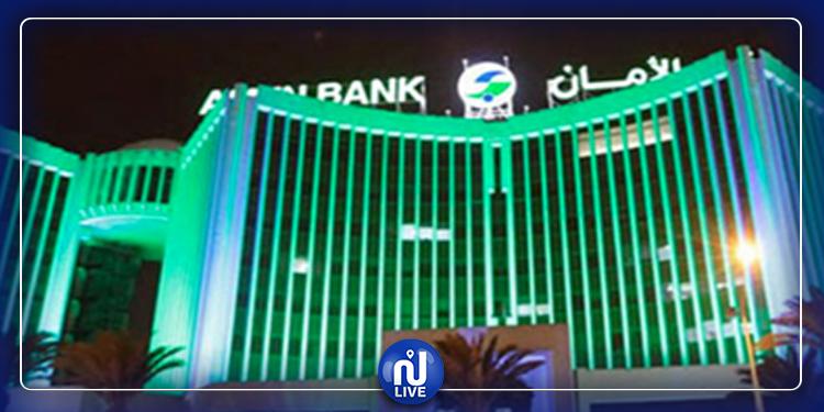 AMEN BANK élue « Meilleure Banque en Tunisie pour l'année 2020 »