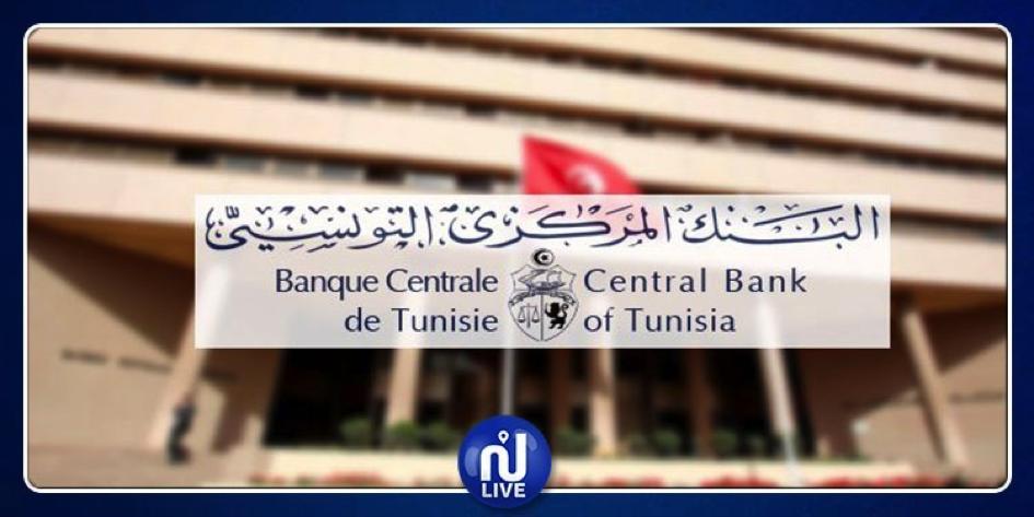 La BCT décide de maintenir inchangé son taux d'intérêt directeur