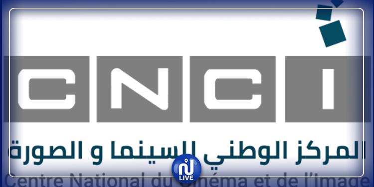 CNCI :  Visas pour l'exploitation non commerciale de 7 films tunisiens