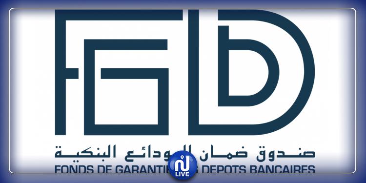 FGDB : Lancement d'un site web pour une meilleure information financière