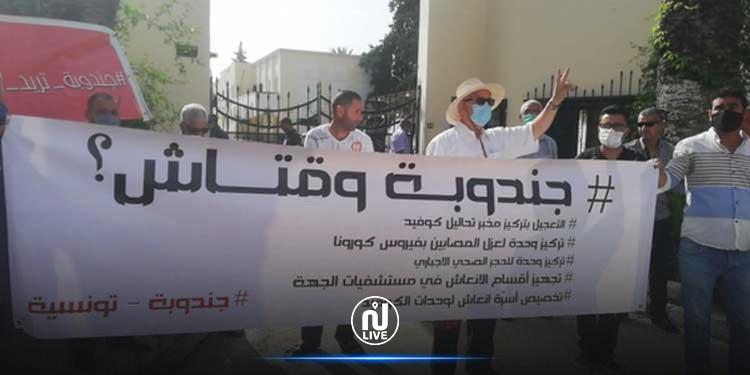 Jendouba – Covid-19 : Des manifestants exigent l'amélioration des services médicaux