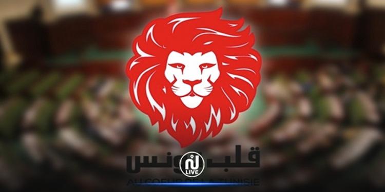 Qalb Tounes appelle à « se tenir aux côtés du gouvernement et à choisir la voie de la réconciliation nationale »