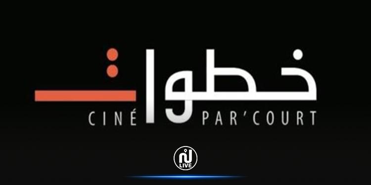 Programme Ciné Par'Court : rencontres d'information du 26 septembre au 22 novembre 2020