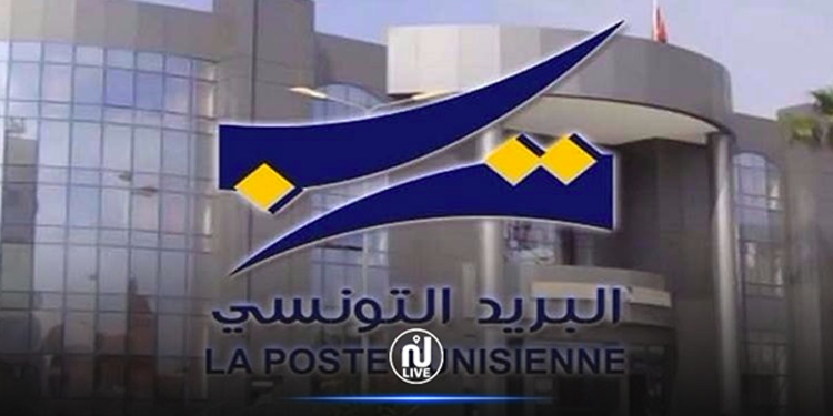 La poste Tunisienne dénonce fermement l'agression de ses agents