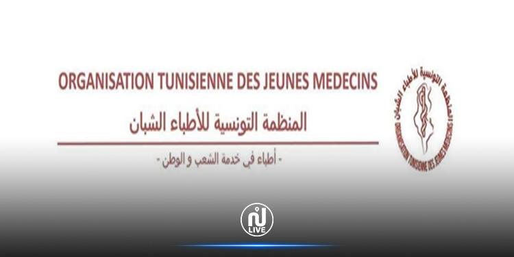Covid-19 : L'organisation tunisienne des jeunes médecins appelle à poursuivre en justice toute personne qui dissimule sa contamination