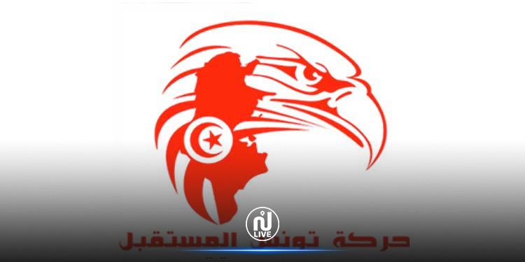 Démission des députés de l'UPR du groupe parlementaire El Mostakbal