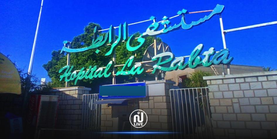Prise d'assaut du service de la Rabta : Appel à la sécurisation des urgences