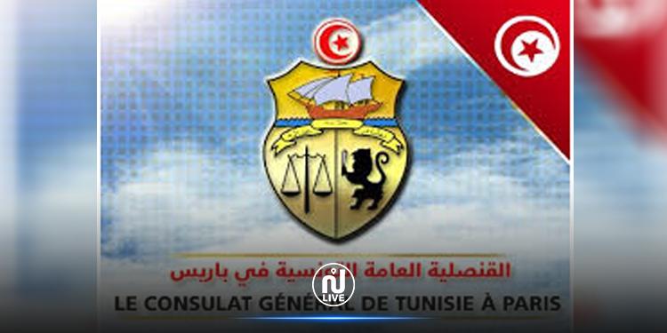 Covid-19: Fermeture du siège du Consulat Général de Tunisie à Paris