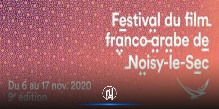 Festival du film franco-arabe : Le cinéma Tunisien présent à la 9ème édition