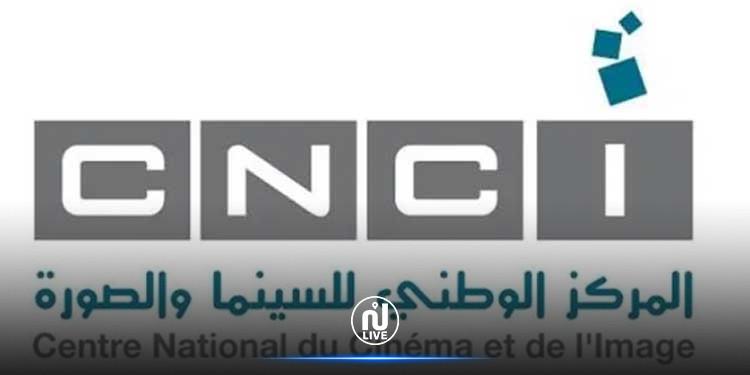 7 projets de films tunisiens soutenus par le Fonds tuniso-français d'aide à la coproduction