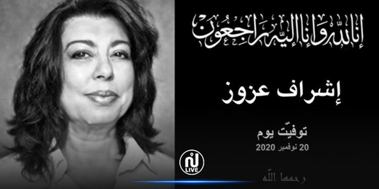 L'éditrice et journaliste Ashraf Azzouz n'est plus