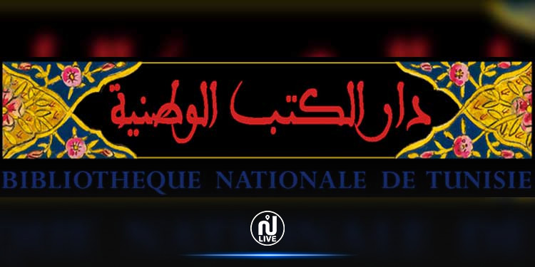 BNT : Vers la création d'un musée virtuel du patrimoine tunisien écrit