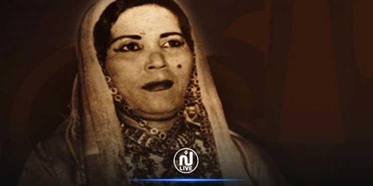Le Kef commémore le 62ème anniversaire de la mort de la chanteuse tunisienne Saliha
