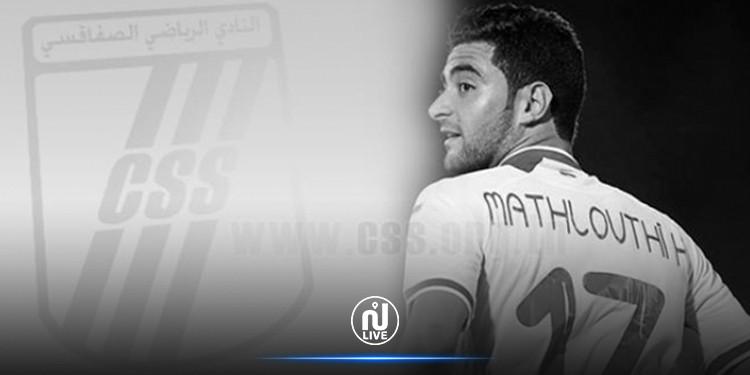 Égypte : Le défenseur international tunisien Hamza Mathlouthi signe au Zamalek pour trois ans