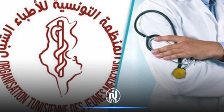 L'organisation Tunisienne des jeunes médecins décrèteune grève générale