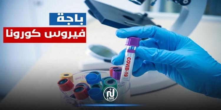 باجة: ارتفاع الوفايات جرّاء الاصابة بفيروس كورونا  الى 117حالة