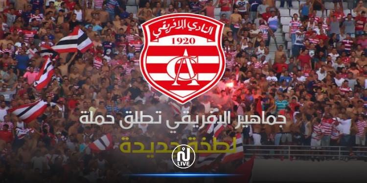 جماهير النادي الافريقي تطلق حملة لطخة '' الفيفا ''