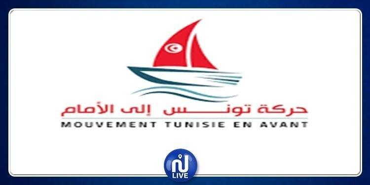 برئاسة بسمة الخلفاوي: حركة تونس إلى الأمام تعقد مؤتمرها التأسيسي