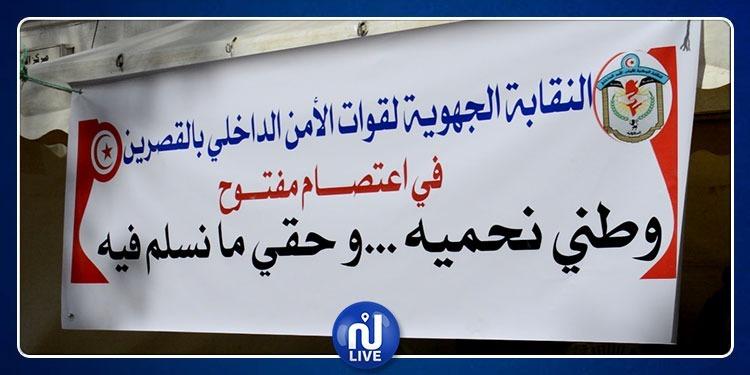 تواصل الاعتصام المفتوح لنقابة قوات الأمن الداخلي بالقصرين (صور)